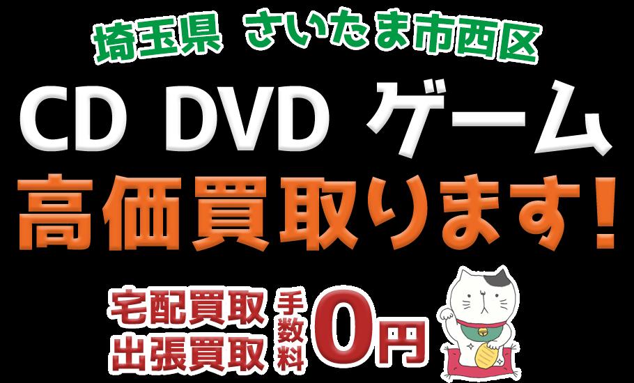 さいたま市西区 CD DVD ゲーム高価買取ります
