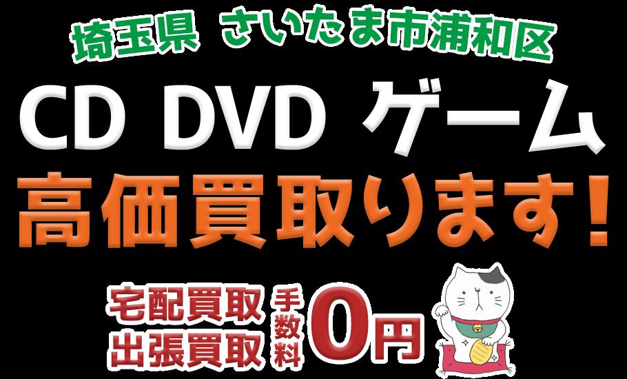 さいたま市浦和区 CD DVD ゲーム高価買取ります