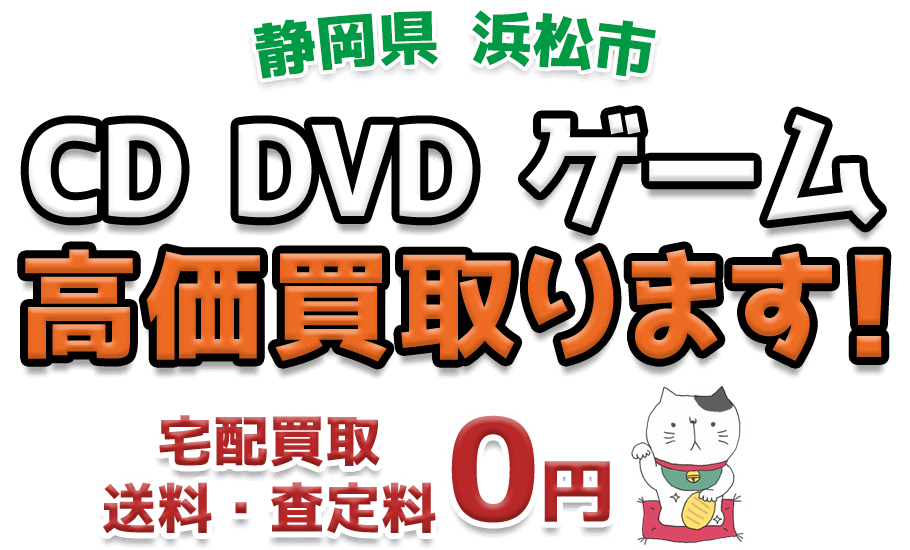 浜松市 CD DVD ゲーム高価買取ります