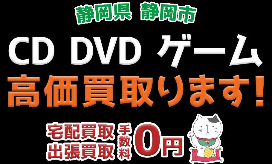 静岡市 CD DVD ゲーム高価買取ります