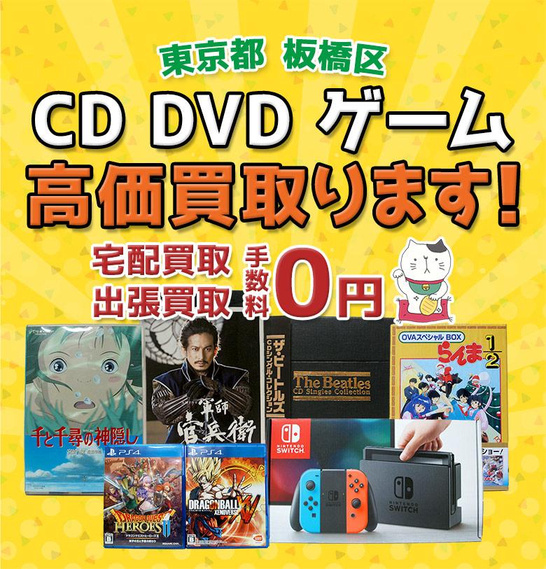 板橋区 CD DVD ゲーム高価買取ります