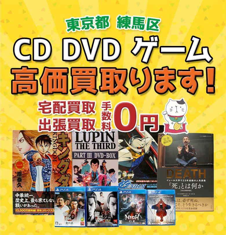 練馬区 CD DVD ゲーム高価買取ります
