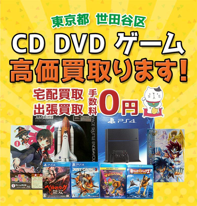 世田谷区 CD DVD ゲーム高価買取ります
