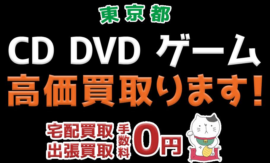 東京都 CD DVD ゲーム高価買取ります