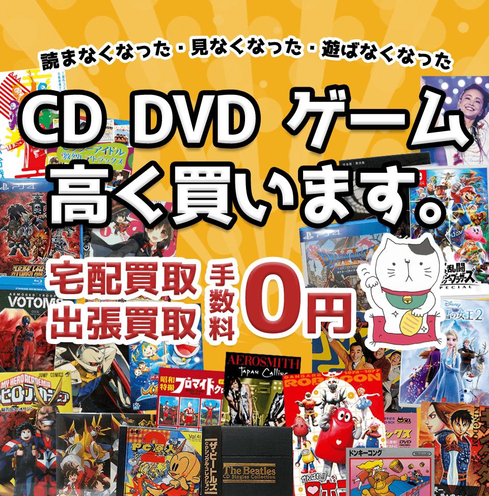 CD DVD ゲーム 高く買います。宅配買取・出張買取手数料0円