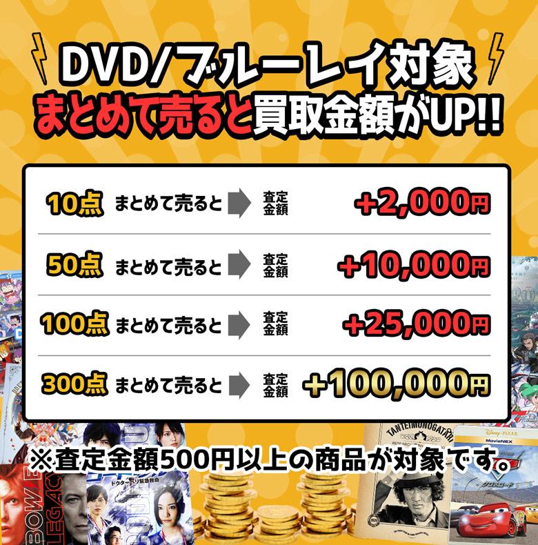 DVD/ブルーレイ対象 まとめて売ると買取金額がUP!