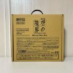 東京都板橋区へ出張買取に伺いました。空の境界 Blu-ray-BOX