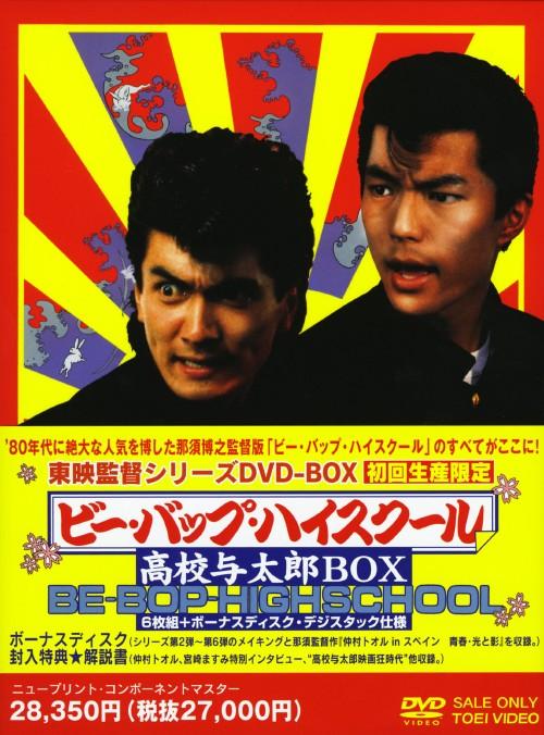 ビー・バップ・ハイスクール 高校与太郎 DVD-BOX
