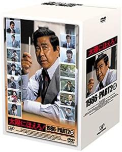 太陽にほえろ!1986+PART2 DVD-BOX
