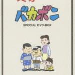 天才バカボン DVD-BOX