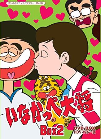 放送開始45周年記念 いなかっぺ大将 HDリマスター DVD-BOX BOX2【想い出のアニメライブラリー 第43集】
