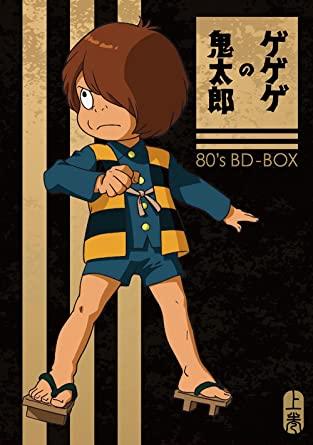ゲゲゲの鬼太郎 80's BD-BOX 上巻 [Blu-ray]