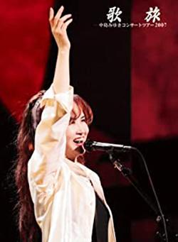 歌旅 中島みゆきコンサートツアー 2007