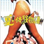 夏・体験物語 DVD-BOX
