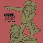 ど根性ガエル Blu-ray BOX下巻(5枚組)