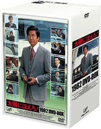 太陽にほえろ! 1982DVD-BOX