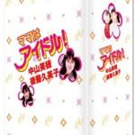 ママはアイドル ! DVD-BOX