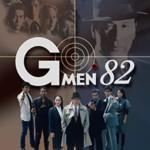 Gメン82 DVD-BOX