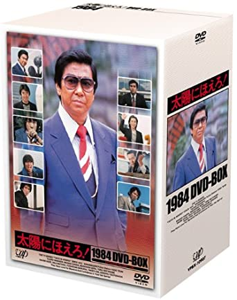 太陽にほえろ! 1984 DVD-BOX