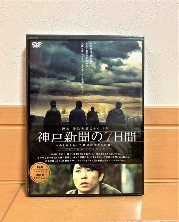 神戸新聞の7日間 DVD他、ゲームソフト・CDを宅配買取しました。