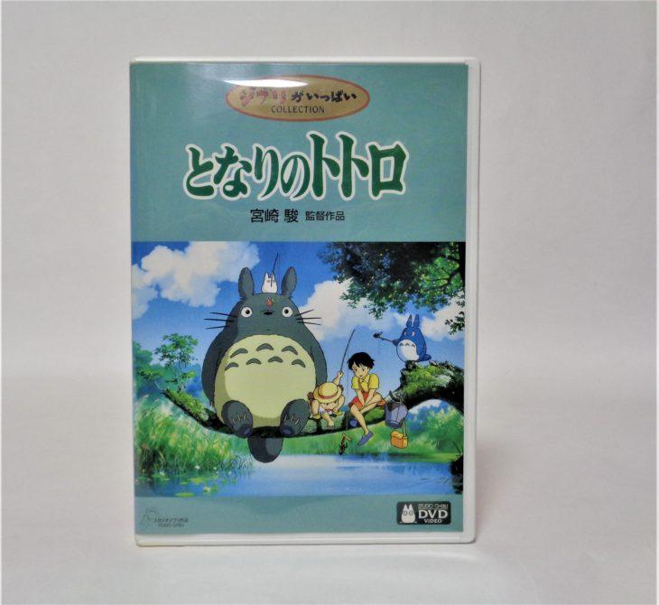 スタジオジブリ・となりのトトロ DVDを出張買取しました。