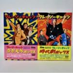 群馬県伊勢崎市へ出張買取に行ってきました。クレイジーキャッツ DVD-BOX