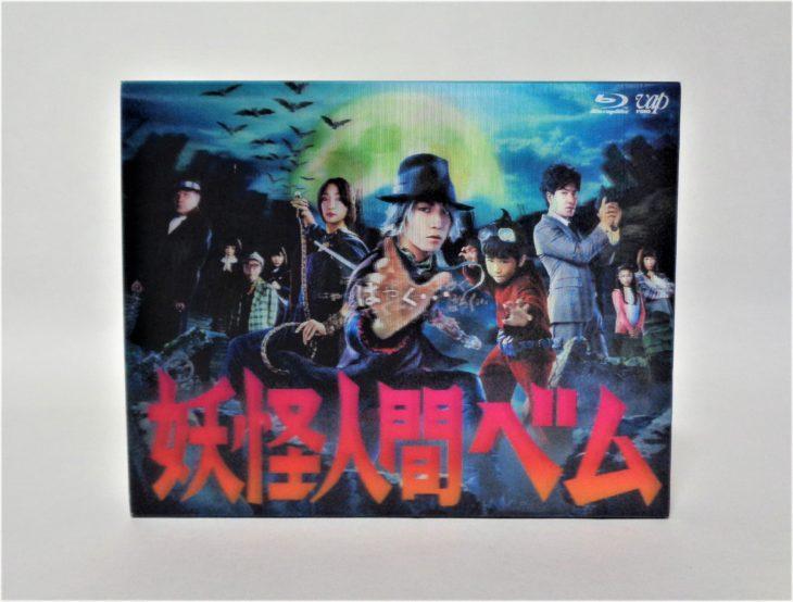 さいたま市岩槻区 妖怪人間ベム Blu-ray-BOXを買取しました。