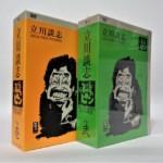 立川談志「落語のピン」セレクションDVD-BOX  さいたま市見沼区へ出張買取に行ってきました。