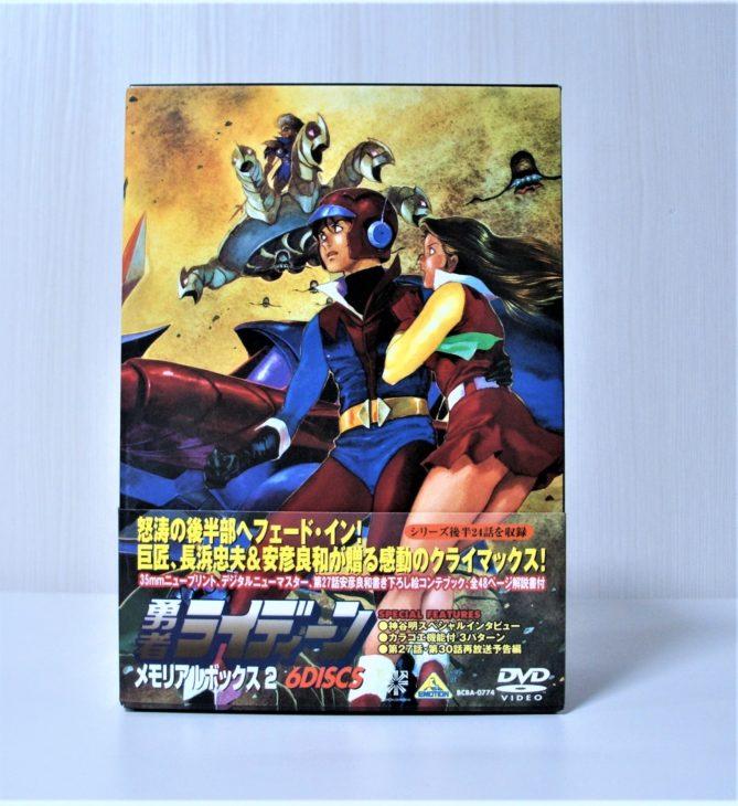 勇者ライディーン メモリアルDVD-BOXをお譲りいただきました。