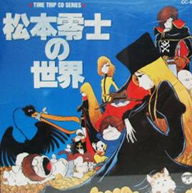 松本零士の世界
