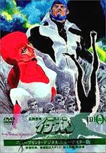 伝説巨神イデオン DVD-BOX PART-2 ニュープリント・デジタルニューマスター版