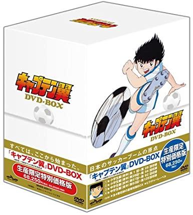 キャプテン翼 DVD-BOX(生産限定特別価格版)