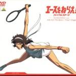 エースをねらえ!ファイナルステージ DVD-BOX
