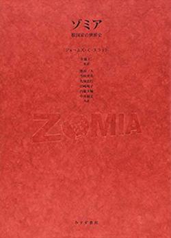 ゾミア 脱国家の世界史