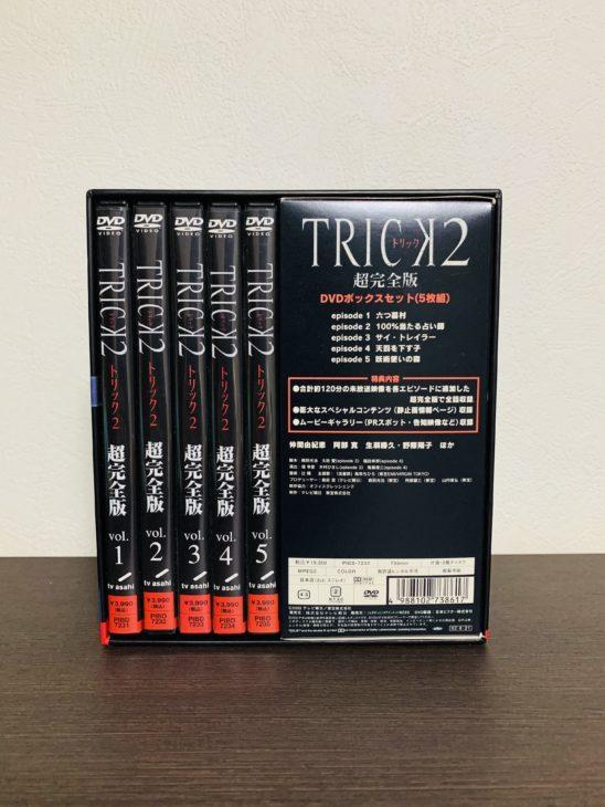即日出張買取!! さいたま市南区へ出張買取に伺いました。~TRICK2 超完全版 DVD-BOX~