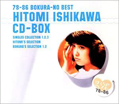 石川ひとみ HITOMI ISHIKAWA CD-BOX 78-86 ぼくらのベスト