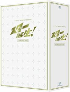 日本テレビ SPECIAL PRESENTS スター誕生! CD&DVD-BOX