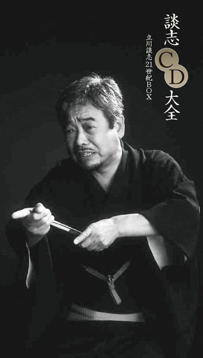 立川談志 談志CD大全 21世紀BOX
