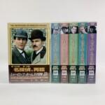 埼玉県熊谷市 シャーロックホームズの冒険 完全版 DVD 他、書籍を宅配買取しました。