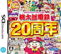 桃太郎電鉄20周年 Nintendo 3DS