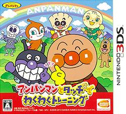 アンパンマンとタッチでわくわくトレーニング Nintendo 3DS