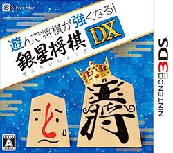 遊んで将棋が強くなる! 銀星将棋DX Nintendo 3DS