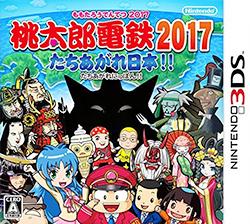 桃太郎電鉄2017 たちあがれ日本!! Nintendo 3DS