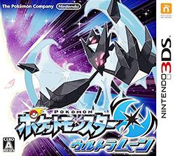ポケットモンスター ウルトラムーン Nintendo 3DS