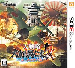 大戦略 大東亜興亡史DX〜第二次世界大戦〜 Nintendo 3DS