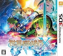 世界樹の迷宮X(クロス) Nintendo 3DS