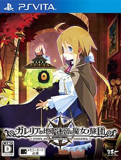 ガレリアの地下迷宮と魔女ノ旅団 PS Vita