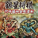 銀星将棋 阿吽闘神金剛雷斬 PlayStation 4