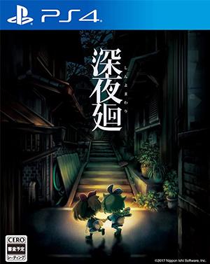 深夜廻 PlayStation 4