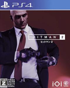 ヒットマン2 PlayStation 4